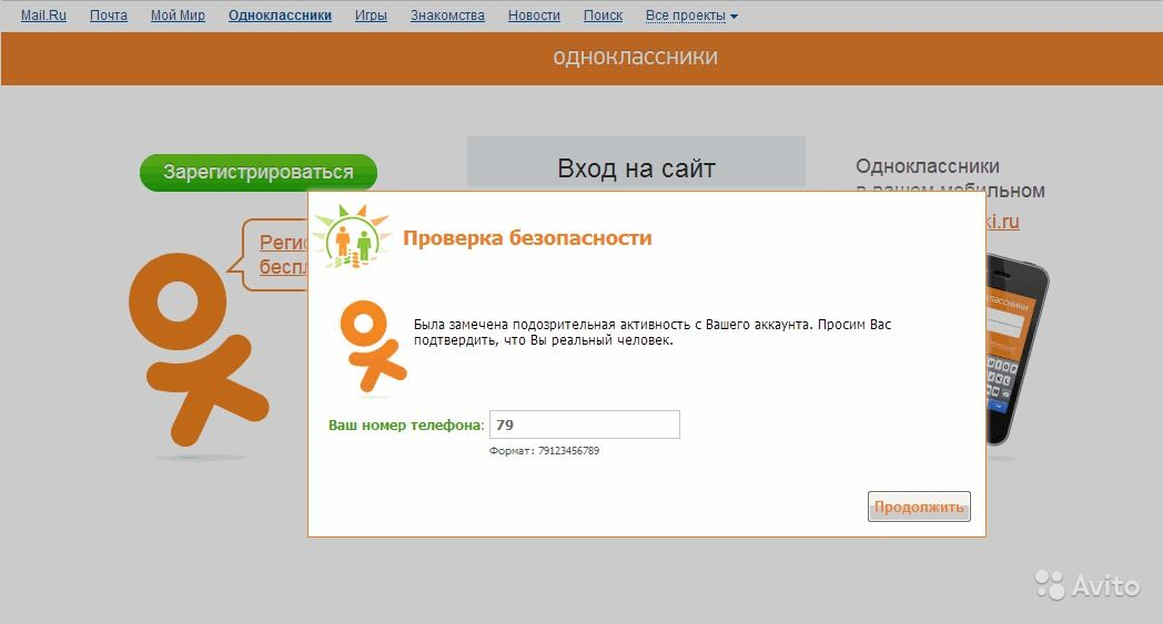Одноклассники.ру как разблокировать Одноклассники. взломали профиль.