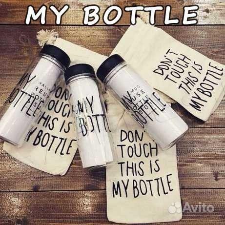 Бутылочка My Bottle. Свердловская область,  Екатеринбург