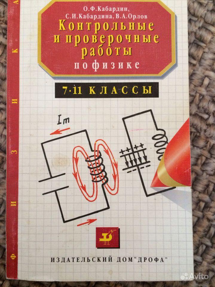 Кабардин контрольные и проверочные работы по физике ответы 2895