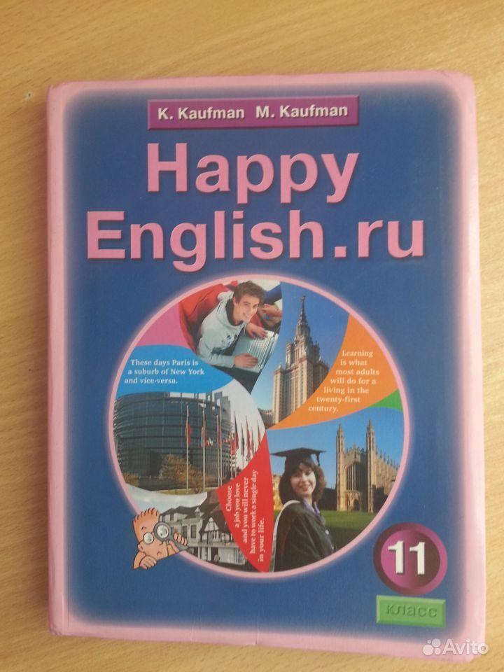 Учебник Английский язык 11 класс К.И. Кауфман, М.Ю. Кауфман (2012 год)
