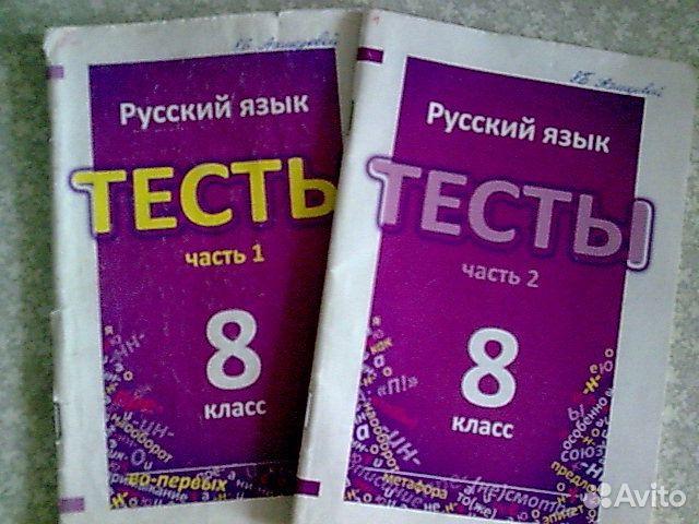ответы на тесты по русскому языку 8 класс козлова
