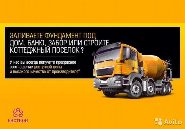 Бетон Ижевск Купить бетон в Ижевске | Строительный