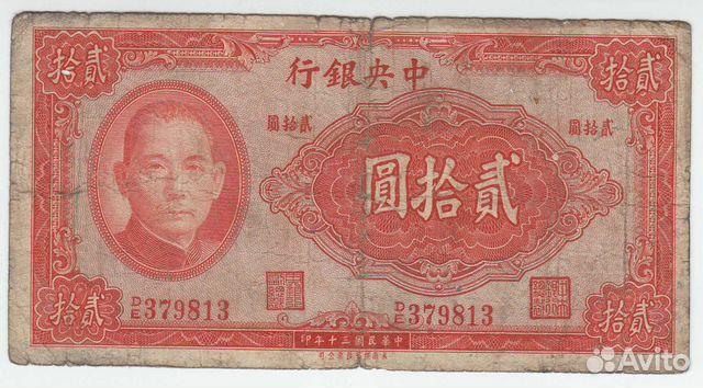 Китай 20 юаней 1941 DE 379813 нечастая купить в Забайкальском крае ...