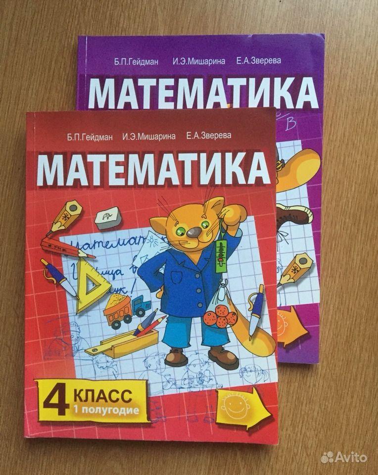 3 решебник гейдман зверева по мишарина класс математике полугодие 3