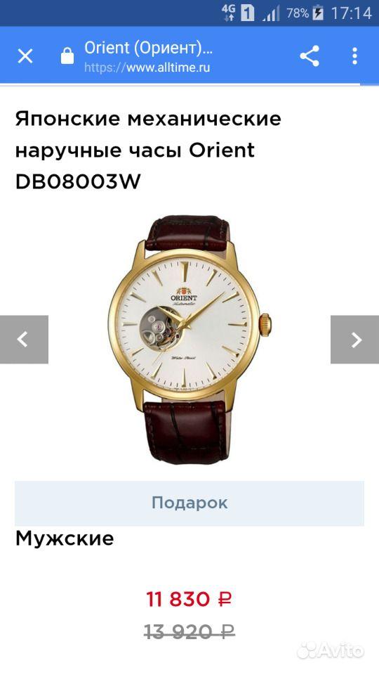 d44fd649 Часы Orient мужские механические с автоподзаводом | Festima.Ru ...