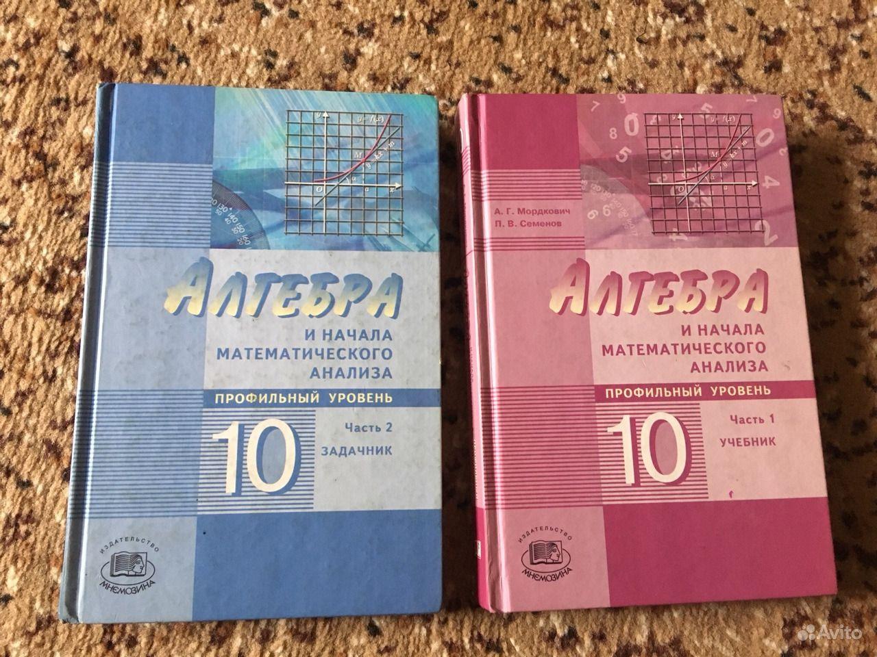 алгебра и начала математического анализа 10 задачник онлайн