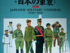 "Книга ""Japanese Military Uniforms 1930-1945"""