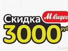 Купон Мвидео 5000 3к 2к