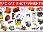 Аренда строительного инструмента,оборудования