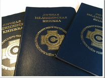 Медицинская книжка как сделать в свао срок изготовления патента на работу для иностранных граждан