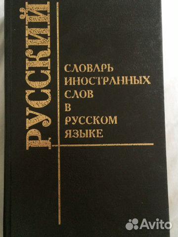 Словарь иноязычных слов в русском языке