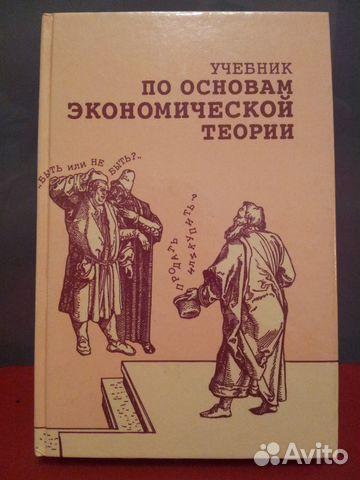 Учебник по экономической теории камаева