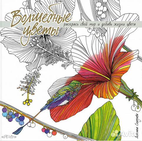 Раскраска-антистресс для взрослых Волшебные цветы купить в ...
