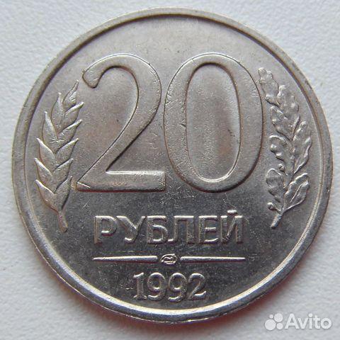 сколько стоят железные 10 рублей 1992 года самом