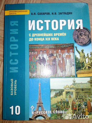 ГДЗ по истории 8 класс А. Н. Сахаров страница - 172
