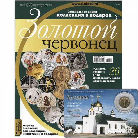 Журнал золотой червонец купить 50 тиын 1993 года чья