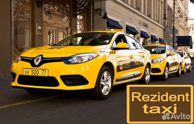Вакансия на такси в москве