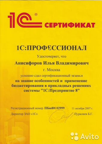 Москва стоимость 1с часа программиста стоимость час клоун на