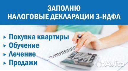 Заполнение деклараций 3 ндфл бланк заявления в фсс на регистрацию ип как работодателя