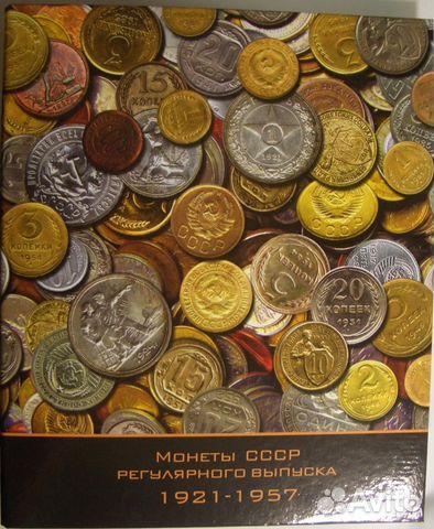 Советская погодовка 1921 - 57 годов купить 1