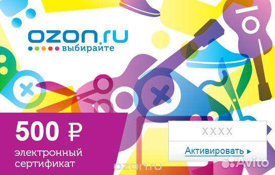 Озон купить товар по сертификату