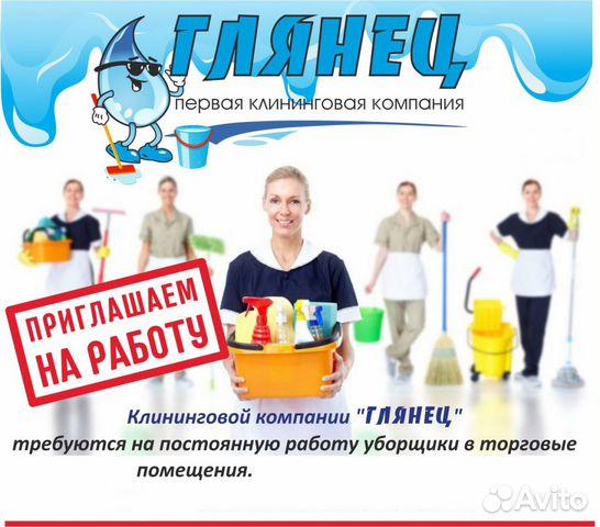 Объявления уборщица в сахалин