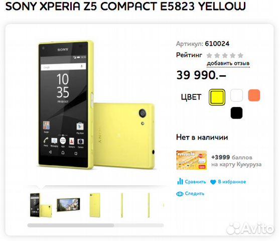 xperia z5 цена в евросети