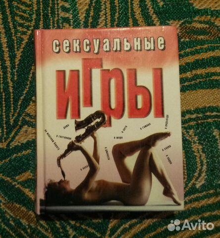 Книга как разнообразить сексуальную жизнь