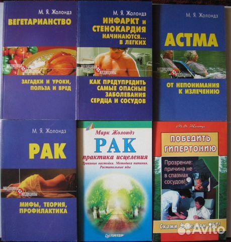 Жолондз М.Я., книги о здоровье купить в Москве на Avito ...