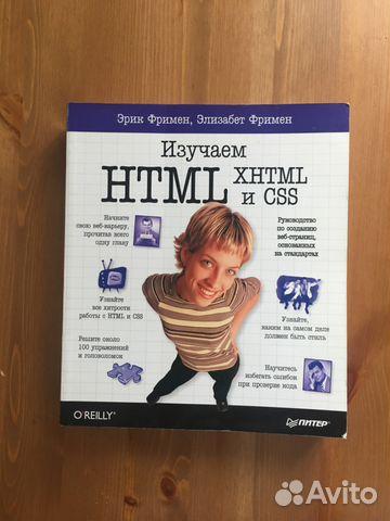 ЭРИК ФРИМЕН ЭЛИЗАБЕТ ФРИМЕН ИЗУЧАЕМ HTML XHTML И CSS СКАЧАТЬ БЕСПЛАТНО