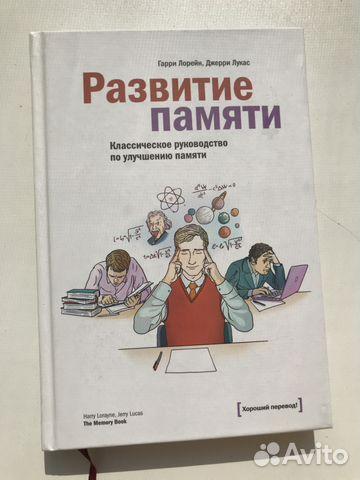 539cbfc78 Книга «Развитие памяти»   Festima.Ru - Мониторинг объявлений
