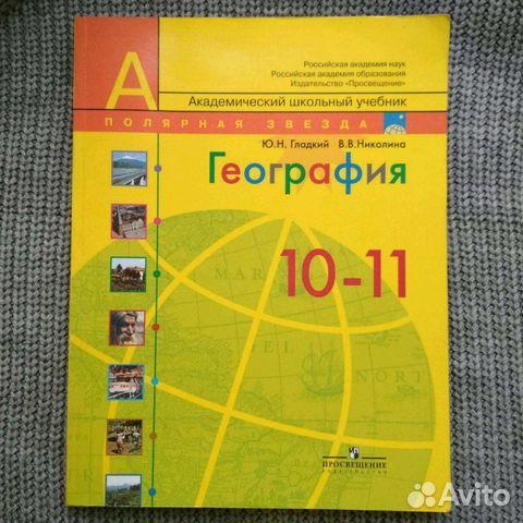 Учебник географии класс гдз ответы по 10 гладкий