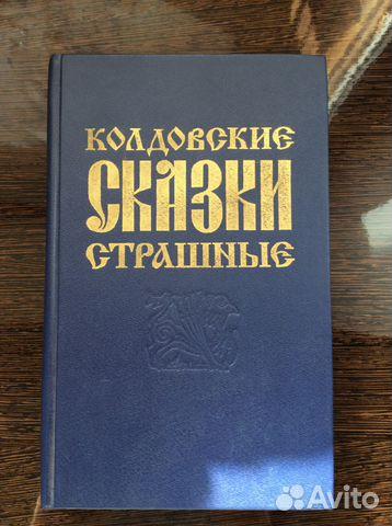 Книга «Колдовские страшные сказки» 89124610199 купить 1
