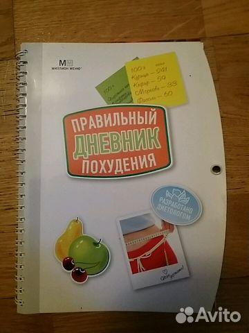 Дневник похудения 154