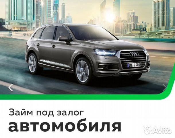 Авто с ломбарда краснодар вакансии в москве техник в автосалоне