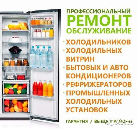 Ремонт холодильников в краснодаре с выездом на дом кондиционер panasonic inverter купить