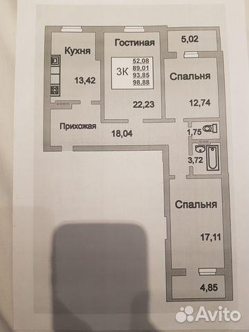 Продается трехкомнатная квартира за 2 900 000 рублей. Саратов, Усть-Курдюмская улица, 25.