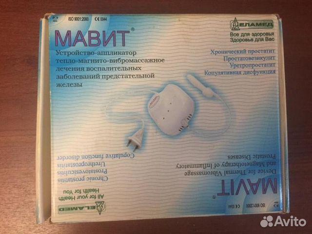Магнито терапевтический аппликатор для лечения простатита бактериальный хронический простатит причины