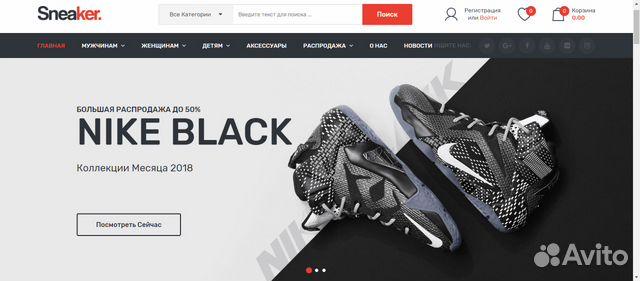 9ba8634fb Готовый интернет-магазин кроссовок. Дропшиппинг купить в Пензенской ...