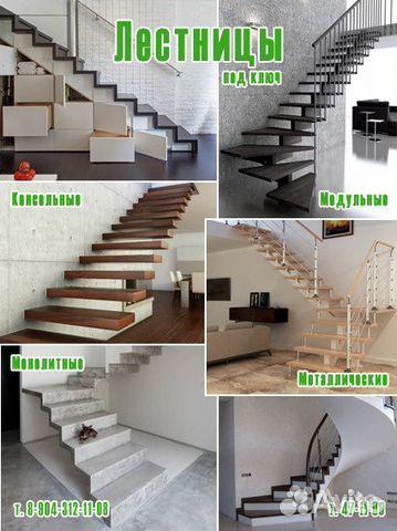 Лестницы 89043121108 купить 1