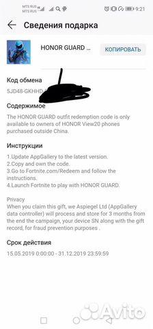 Honor Guard Fortnite
