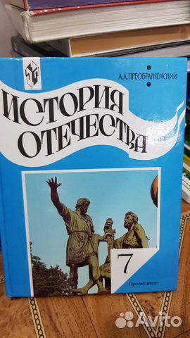 Учебники Биология 9кл, История 7кл 89278569958 купить 1