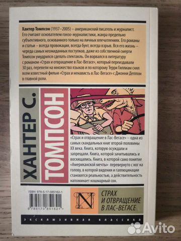 Книга новая. Хантер С. Томпсон 89217816116 купить 2