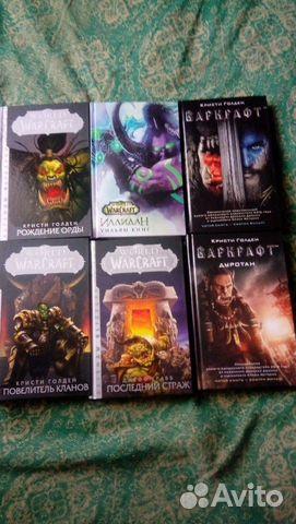 Продам книги Warcraft 89525771195 купить 1
