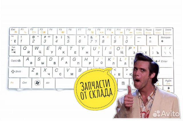 Клавиатура для Acer D150 D250 531H A110 A150 белая