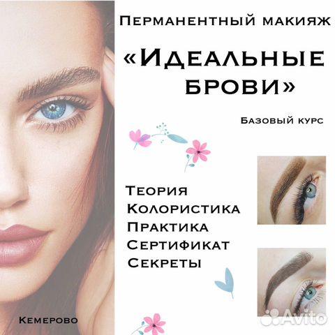 Курсы перманентный макияж бровей купить 1