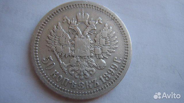 Монета 50 копеек 1899 года (*) ри 89246433322 купить 2