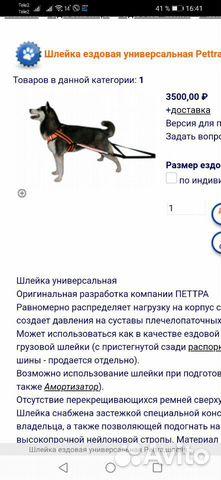 Шлейка для собаки 89042603409 купить 4