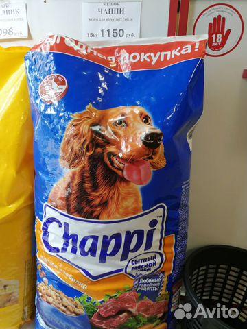 Чаппи 15кг Корм для собак  89506792821 купить 1