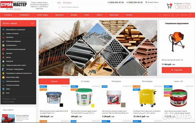 Готовый интернет-магазин стройматериалов  89676082788 купить 1